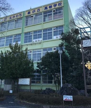 大阪府立北かわち皐が丘高等学校