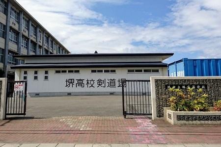 堺市立堺高等学校