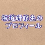 坂道研修生,プロフィール