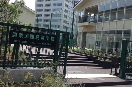 関東国際高等学校
